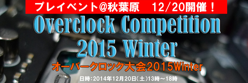 「OC大会2015Winter」 12/20イベント用レギュレーション