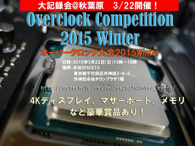 OC大会2015Winter大記録会3/22に開催!